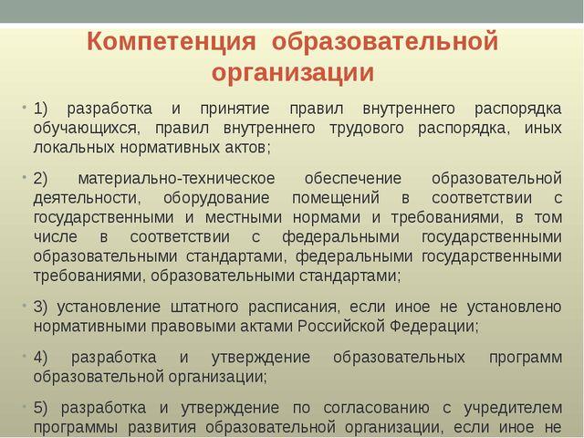Компетенция образовательной организации 1) разработка и принятие правил внутр...