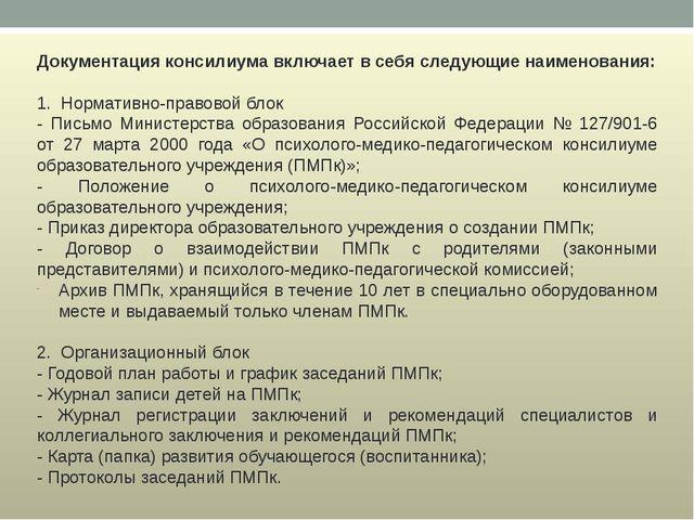 Документация консилиума включает в себя следующие наименования: 1. Нормативно...