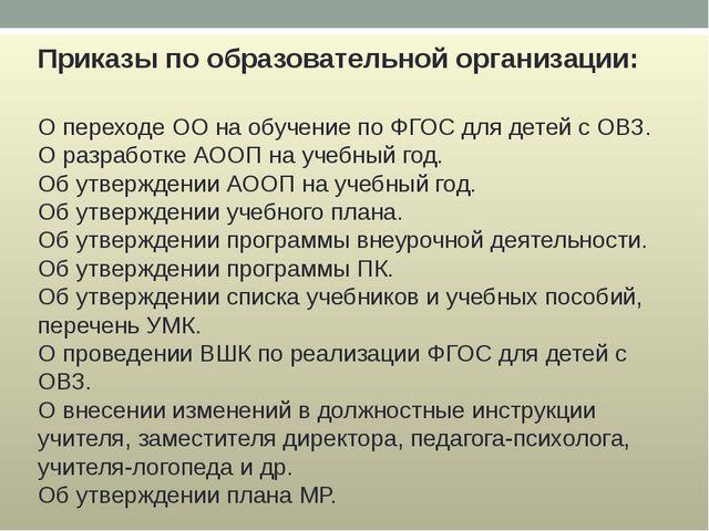 Приказы по образовательной организации: О переходе ОО на обучение по ФГОС для...