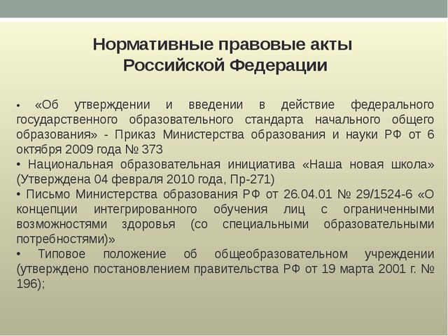 Нормативные правовые акты Российской Федерации • «Об утверждении и введении в...