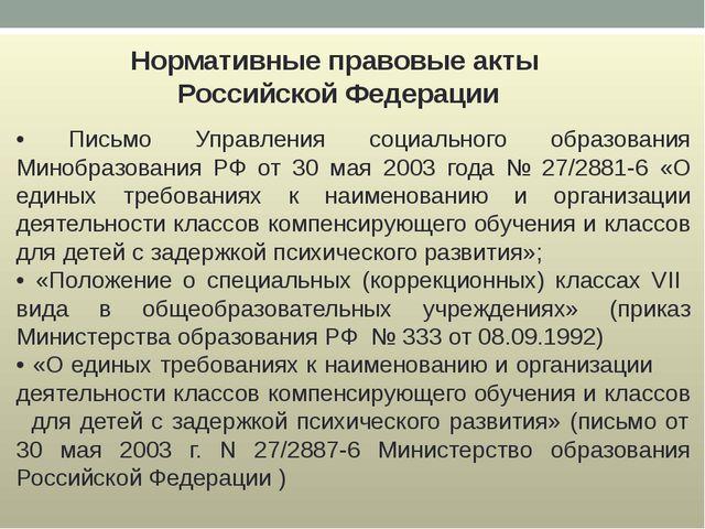 Нормативные правовые акты Российской Федерации • Письмо Управления социальног...