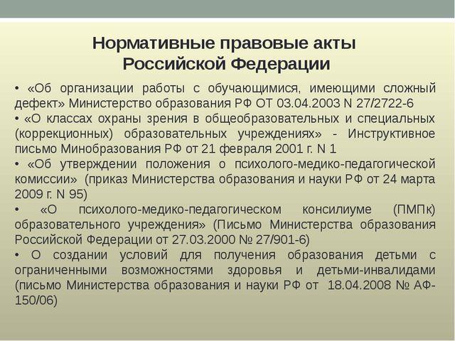 Нормативные правовые акты Российской Федерации • «Об организации работы с обу...