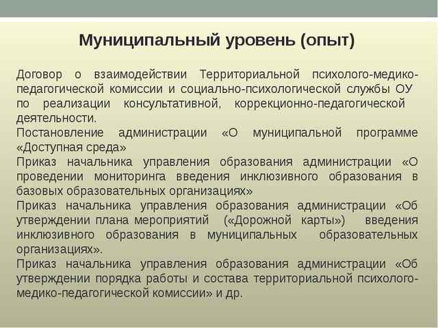 Муниципальный уровень (опыт) Договор о взаимодействии Территориальной психоло...