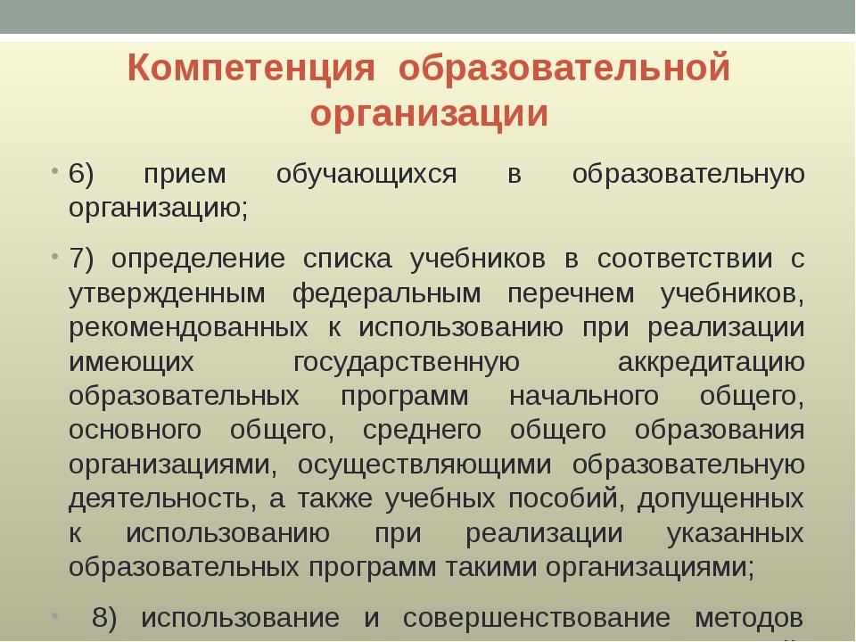 Компетенция образовательной организации 6) прием обучающихся в образовательну...