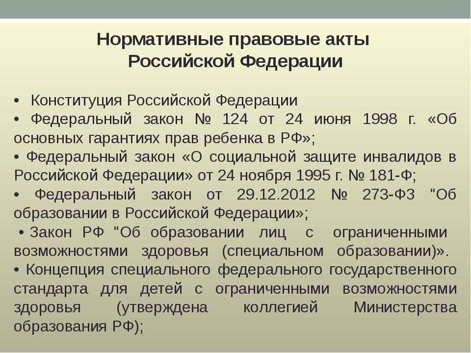 Нормативные правовые акты Российской Федерации • Конституция Российской Федер...