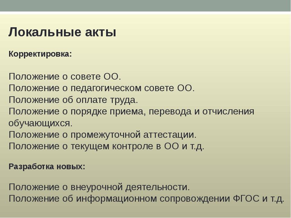 Локальные акты Корректировка: Положение о совете ОО. Положение о педагогическ...