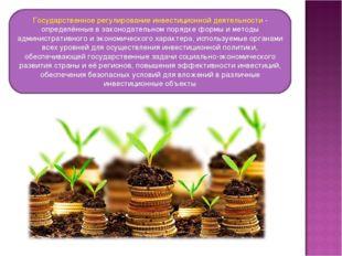 Государственное регулирование инвестиционной деятельности - определённые в з