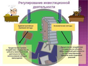 Регулирование инвестиционной деятельности Административные (прямые) методы Эк