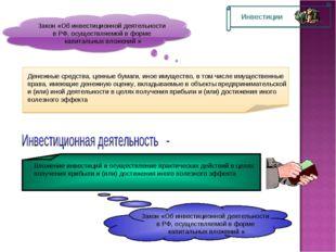 Закон «Об инвестиционной деятельности в РФ, осуществляемой в форме капитальны