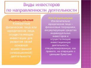 Индивидуальные Конкретные физические лица или юридические лица, осуществляющ