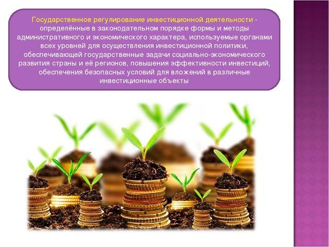 Государственное регулирование инвестиционной деятельности - определённые в з...