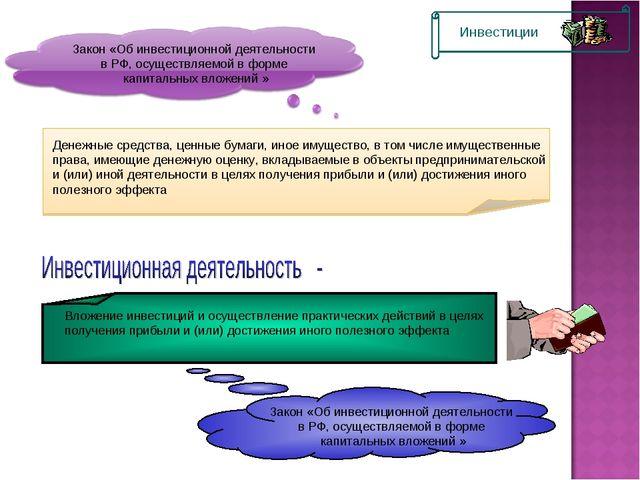 Закон «Об инвестиционной деятельности в РФ, осуществляемой в форме капитальны...