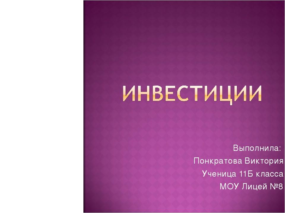 Выполнила: Понкратова Виктория Ученица 11Б класса МОУ Лицей №8