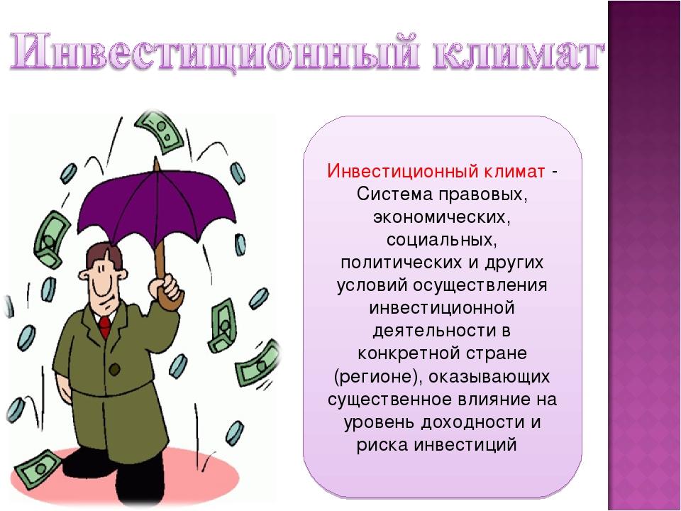 Инвестиционный климат - Система правовых, экономических, социальных, политиче...