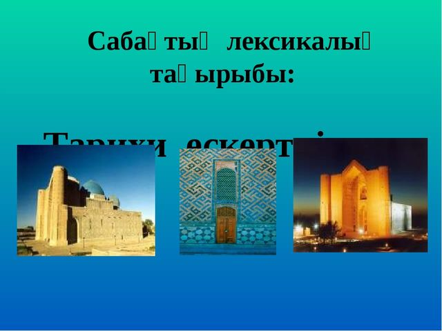 Сөздік жұмысы Кесене - мавзолей Тіркеу - регистрировать Көне түркі - древнет...