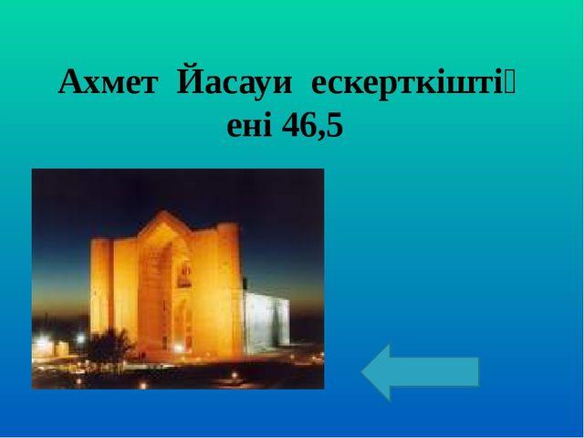 Айша бибі мазары Тараз қаласынан 18 шақырым жерде