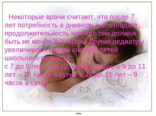 Некоторые врачи считают, чтопосле 7 летпотребность в дневном сне отпадает,