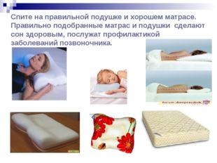 Спите на правильной подушке и хорошем матрасе. Правильно подобранные матрас и