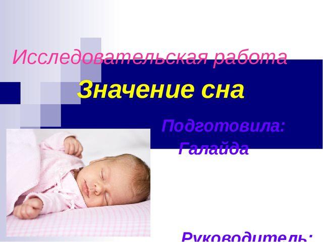 Исследовательская работа Значение сна Подготовила:  Галайда...
