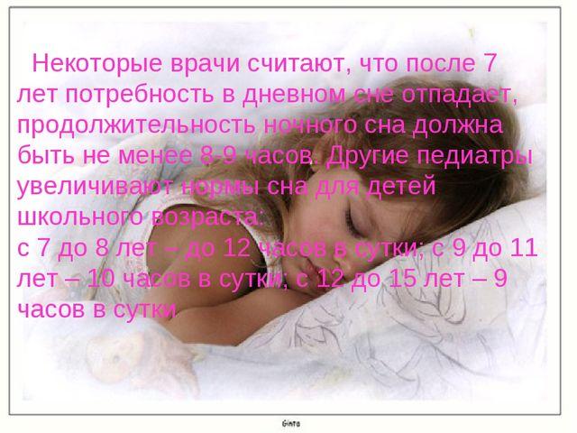 Некоторые врачи считают, чтопосле 7 летпотребность в дневном сне отпадает,...