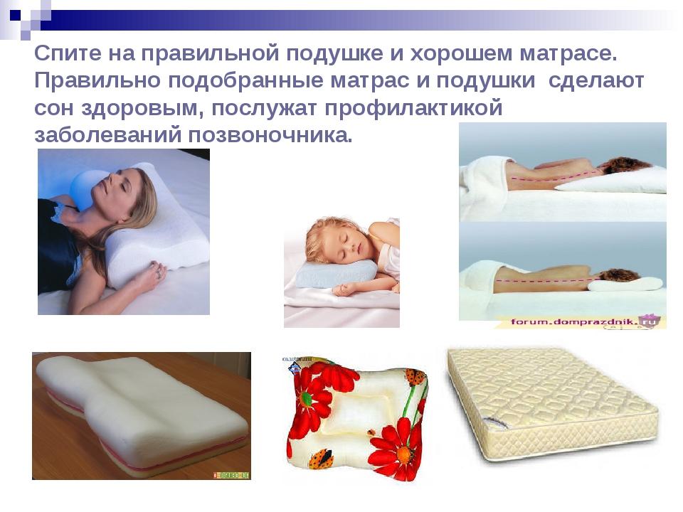 Спите на правильной подушке и хорошем матрасе. Правильно подобранные матрас и...