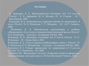 Источники: 3. Арутюнян, Е. Б. Математические диктанты для 5–9 классов [Текст]