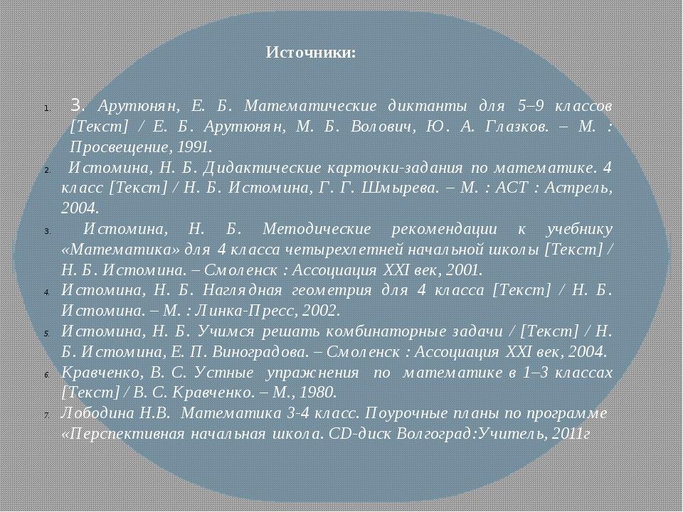 Источники: 3. Арутюнян, Е. Б. Математические диктанты для 5–9 классов [Текст]...
