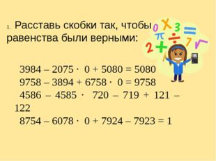 3984 – 2075 ∙ 0 + 5080 = 5080 9758 – 3894 + 6758 ∙ 0 = 9758 4586 – 4585 ∙ 72
