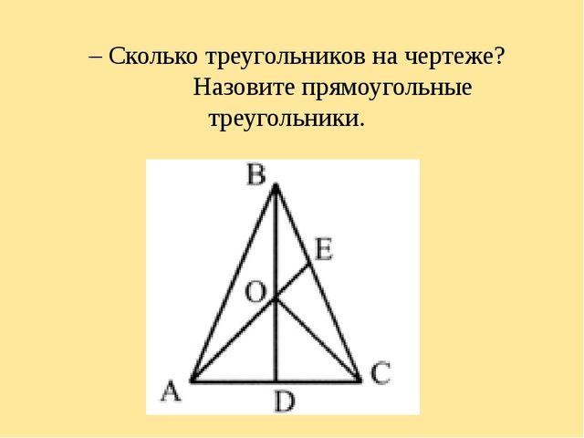 – Сколько треугольников на чертеже? Назовите прямоугольные треугольники.