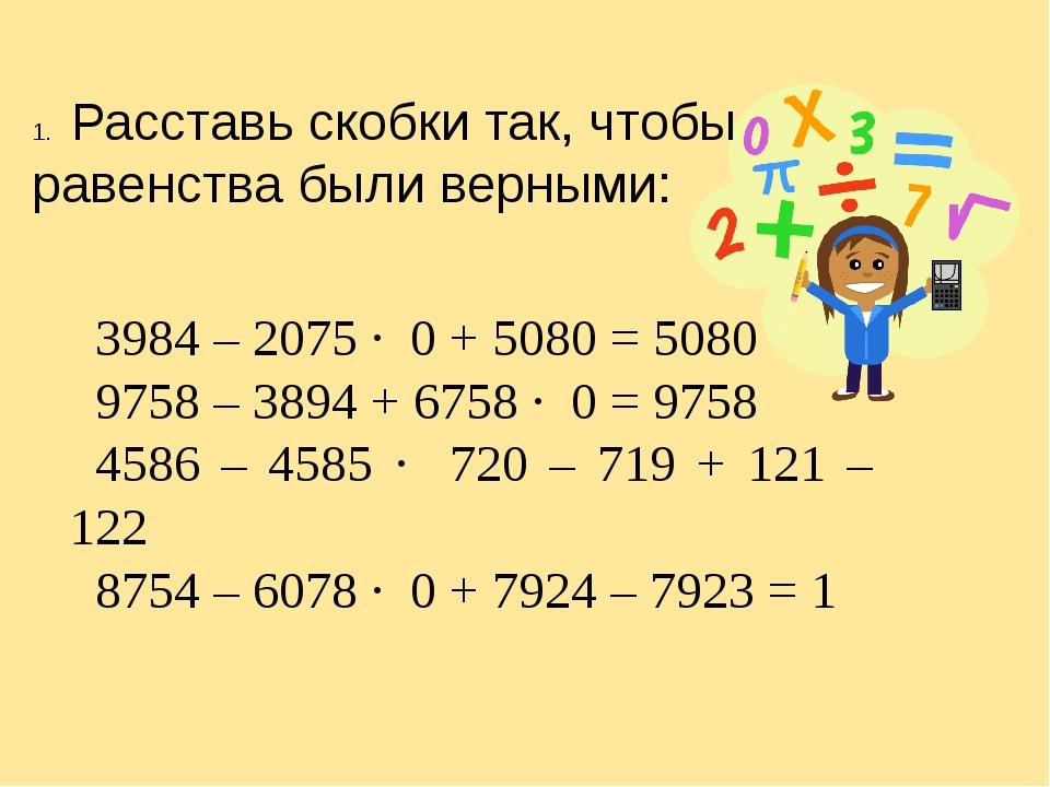 3984 – 2075 ∙ 0 + 5080 = 5080 9758 – 3894 + 6758 ∙ 0 = 9758 4586 – 4585 ∙ 72...