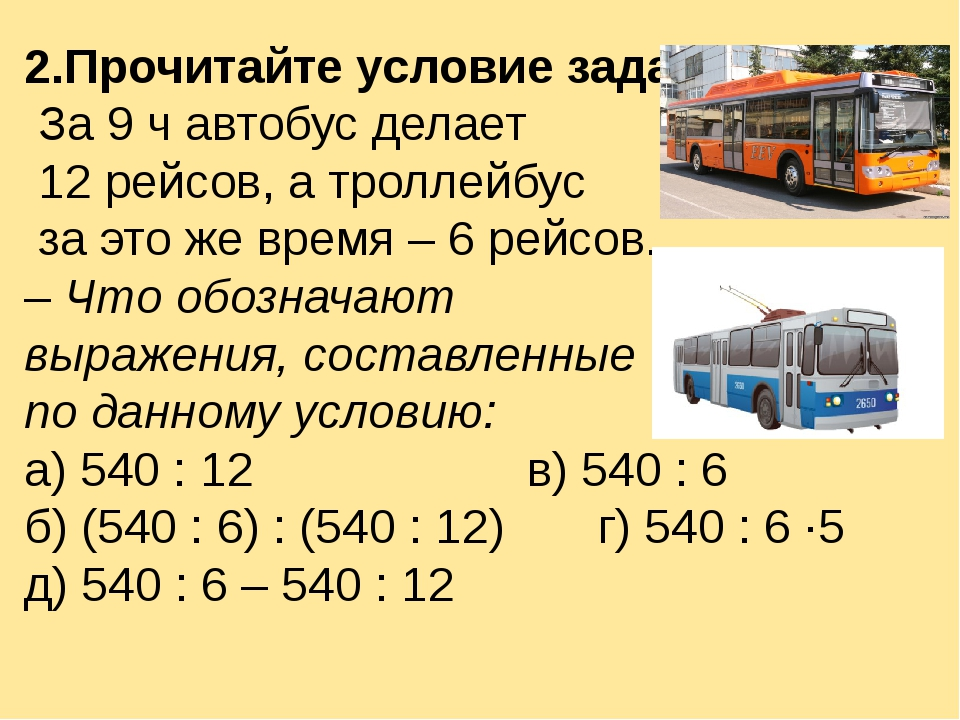 2.Прочитайте условие задачи. За 9 ч автобус делает 12 рейсов, а троллейбус за...