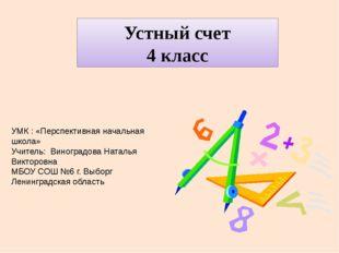 Устный счет 4 класс УМК : «Перспективная начальная школа» Учитель: Виноградов