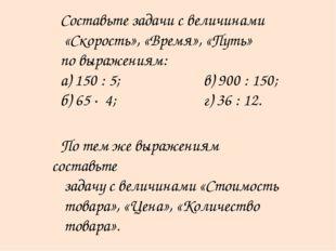 Составьте задачи с величинами «Скорость», «Время», «Путь» по выражениям: а) 1