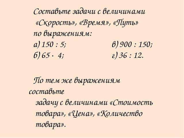 Составьте задачи с величинами «Скорость», «Время», «Путь» по выражениям: а) 1...
