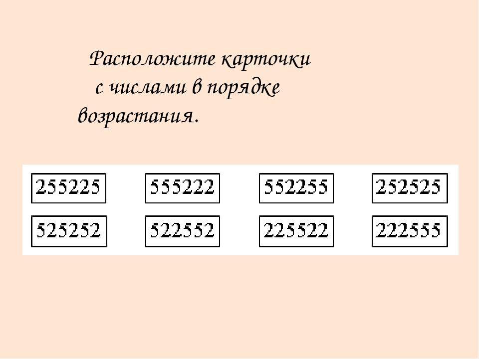 Расположите карточки с числами в порядке возрастания.