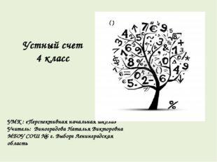 Устный счет 4 класс УМК : «Перспективная начальная школа» Учитель: Виноградо
