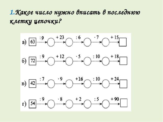 Какое число нужно вписать в последнюю клетку цепочки?