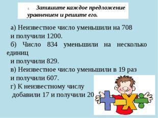 Запишите каждое предложение уравнением и решите его. а) Неизвестное число уме