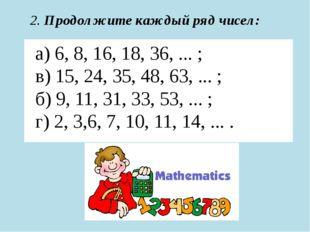 а) 6, 8, 16, 18, 36, ... ; в) 15, 24, 35, 48, 63, ... ; б) 9, 11, 31, 33, 53