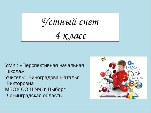 Устный счет 4 класс УМК : «Перспективная начальная школа» Учитель: Виноградов...