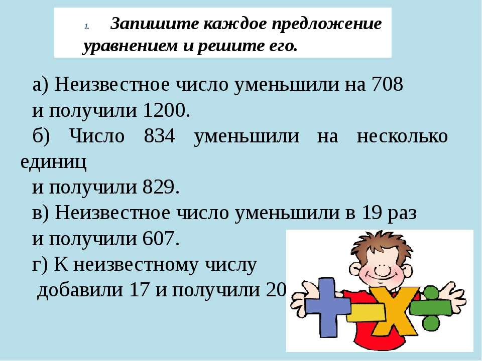 Запишите каждое предложение уравнением и решите его. а) Неизвестное число уме...