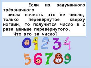 Если из задуманного трёхзначного числа вычесть это же число, только перевёрн