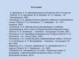 3. Арутюнян, Е. Б. Математические диктанты для 5–9 классов [Текст] / Е. Б. Ар