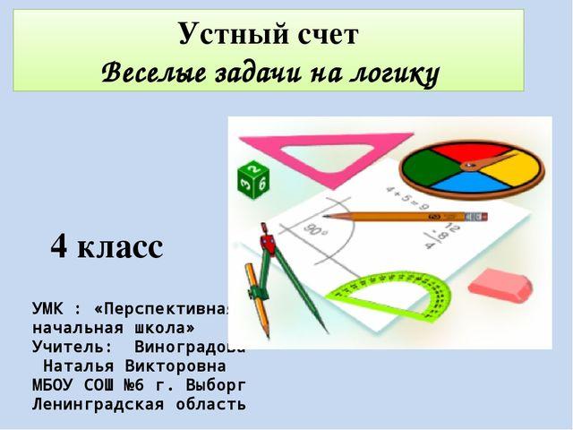 Устный счет Веселые задачи на логику УМК : «Перспективная начальная школа» Уч...