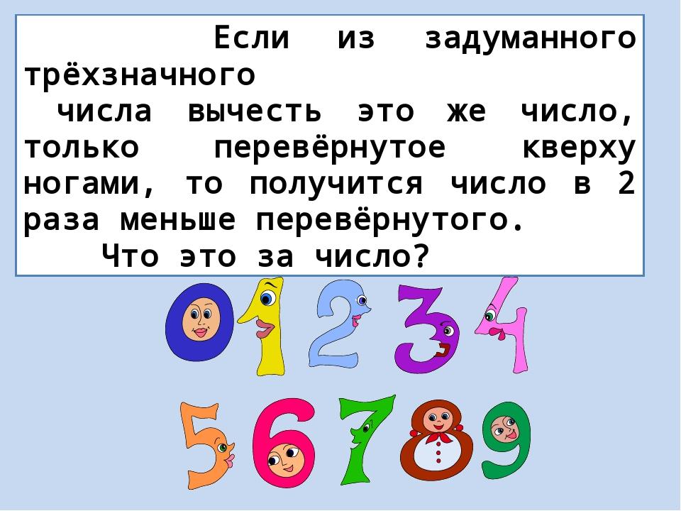 Если из задуманного трёхзначного числа вычесть это же число, только перевёрн...
