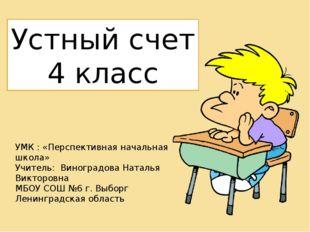УМК : «Перспективная начальная школа» Учитель: Виноградова Наталья Викторовна