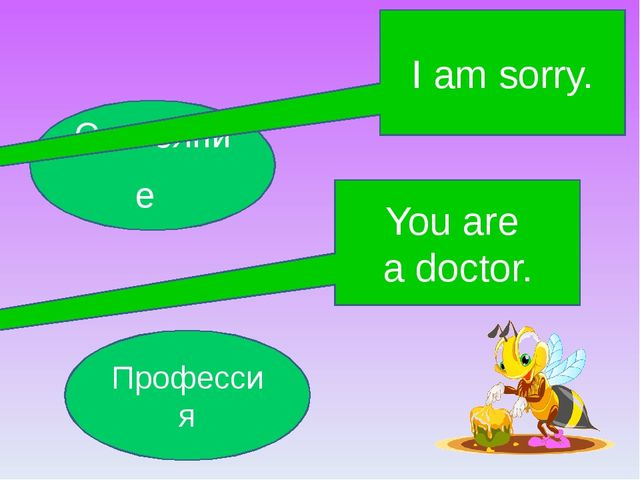 Профессия Состояние I am sorry. You are a doctor.