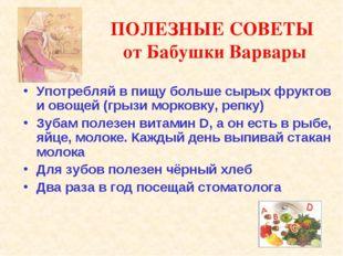 ПОЛЕЗНЫЕ СОВЕТЫ от Бабушки Варвары Употребляй в пищу больше сырых фруктов и о