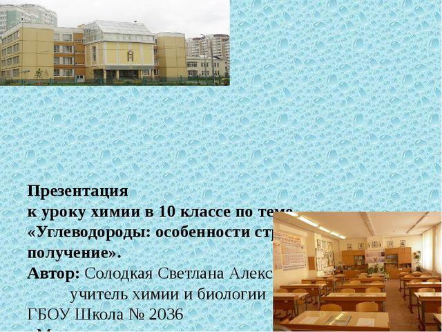 Презентация к уроку химии в 10 классе по теме «Углеводороды: особенности стро...