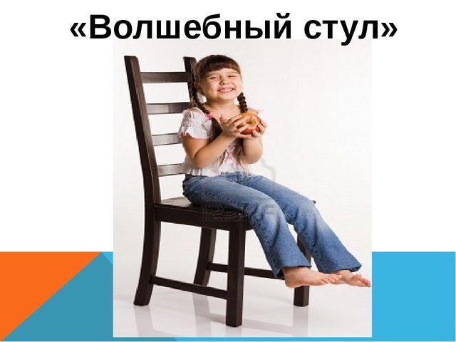 «Волшебный стул»